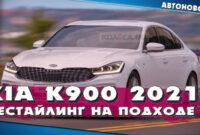new concept 2022 kia k900