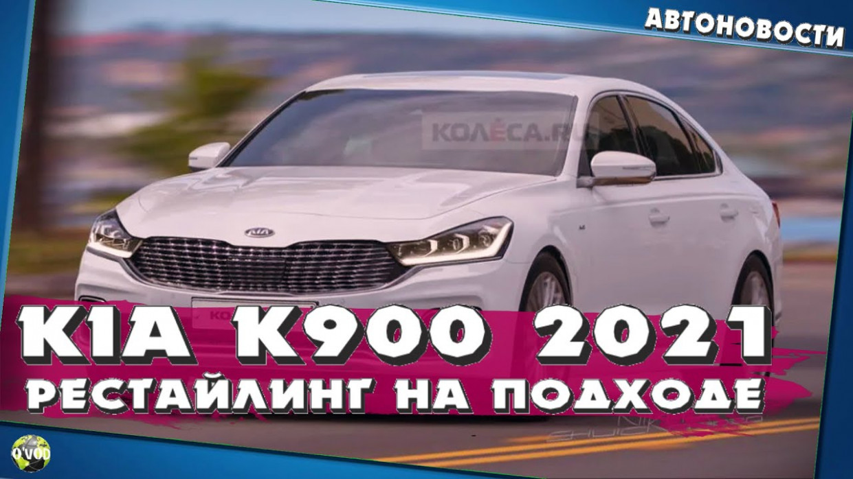 First Drive 2022 Kia K900