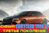 new model and performance 2022 chrysler 300