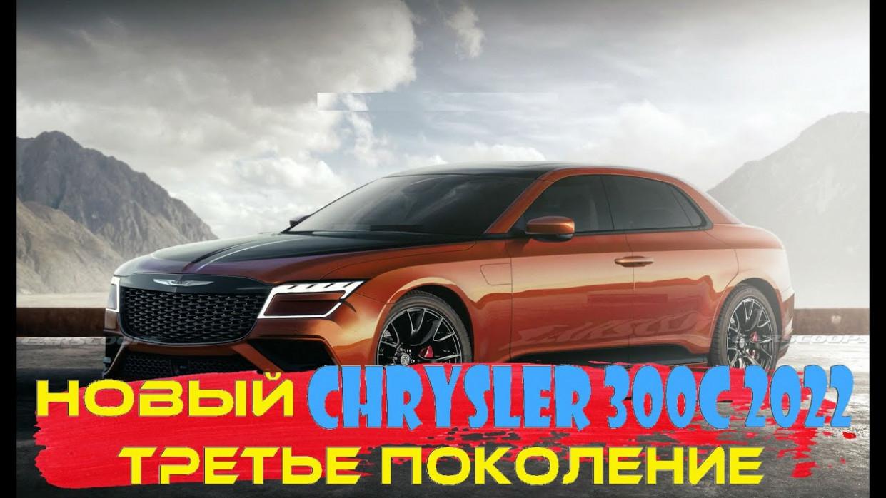 Spesification 2022 Chrysler 300