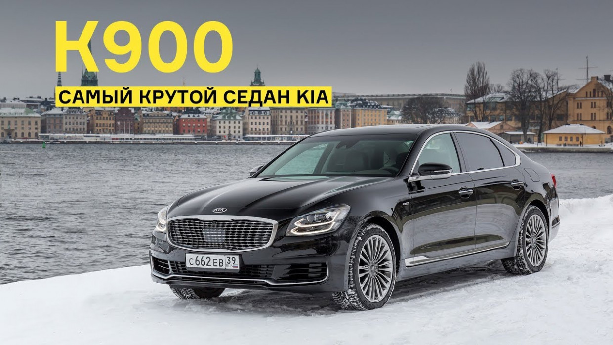 Speed Test 2022 Kia K900